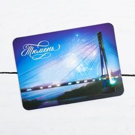 Магнит 'Тюмень' (мост влюбленных), 9,2 х 6,6 см Ош