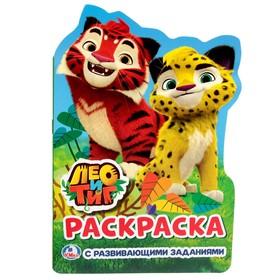 Развивающая раскраска с вырубкой в виде персонажа «Лео и Тиг»