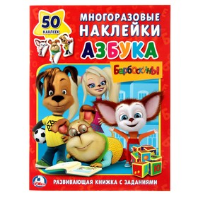 "Educational activity with stickers ""Barboskiny. ABC"