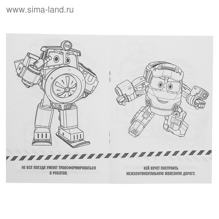раскраска роботы поезда робот трейнс 3682439 купить