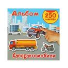 """Альбом 250 наклеек """"Суперавтомобили"""""""