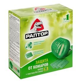РАПТОР Комплект прибор + пластины от комаров без запаха 10 шт 2625113642 Ош
