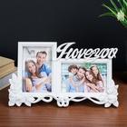 """Plastic photo frame for 2 photos 10x15cm """"Love and roses"""" white 20х33 cm"""