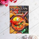 """Календарь перекидной, пружина """"Кухонный"""" 2019 год, 17х25см"""