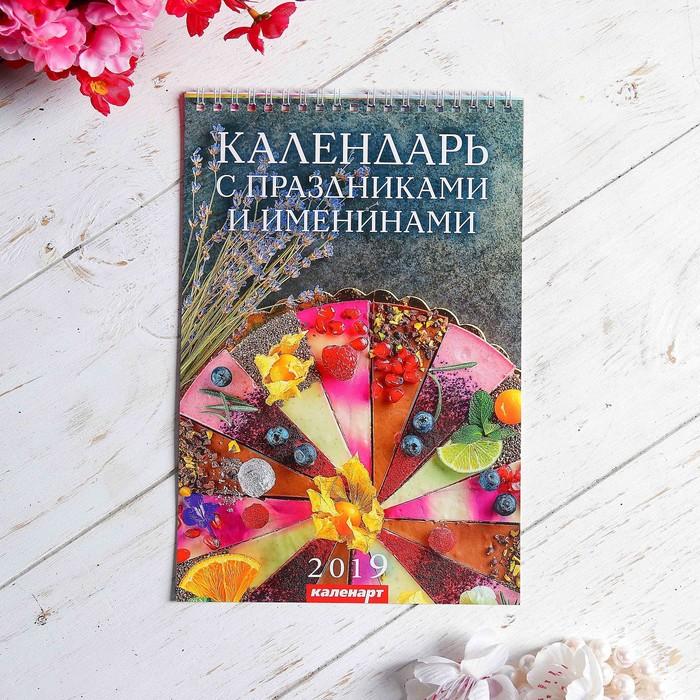 """Календарь перекидной, пружина """"Праздники и именины"""" 2019 год, 17х25см"""