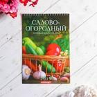 """Календарь перекидной, пружина """"Садово-огородный, лунный календарь"""" 17х25см"""