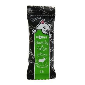 Лакомство для чистки зубов ROKUS Beauty and Fresh Breath для собак, с мясом, 35 г Ош