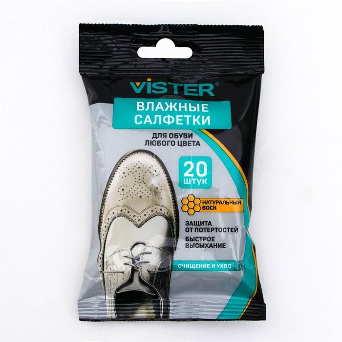Влажная салфетка Vister для кожаных изделий любого цвета, 20 шт