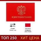 Удостоверение 100 х 65 мм, жесткая обложка, бумвинил, красный