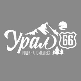 Наклейки на авто по регионам 'Урал' Ош