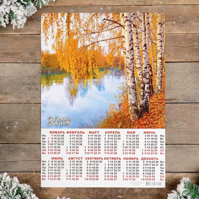 """Календарь листовой А2 """"Природа - 2019 - 4"""" 42х59см"""