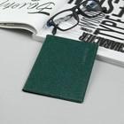 Обложка для паспорта, тиснение, цвет зелёный