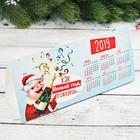"""Календарь треугольный """"Как Новый год проведешь..."""""""