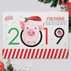 """Календарь настенный на спирали """"Обещает пятачок"""""""