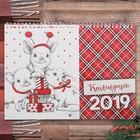 """Календарь настенный на спирали """"Пусть много хорошего год принесет"""""""
