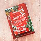 """Блокнот """"Почта новогодняя"""", 32 листа"""