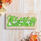 """Конверт деревянный резной """"Желаем счастья"""" зелёная надпись"""