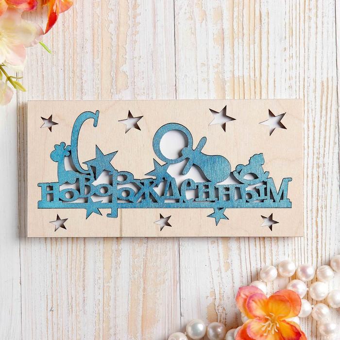 """Конверт деревянный резной """"С Новорожденным"""" синяя надпись"""