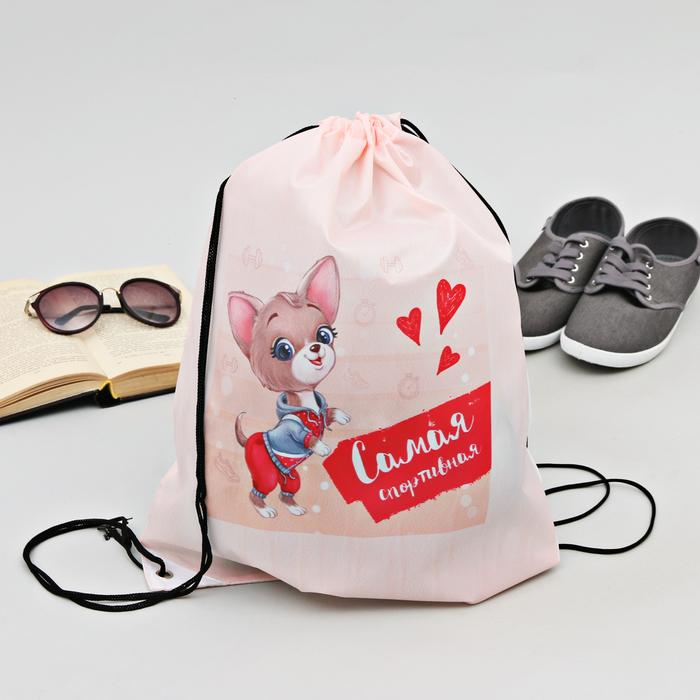 "Сумка-рюкзак для обуви ""Самая спортивная"", 43 х 38 см"