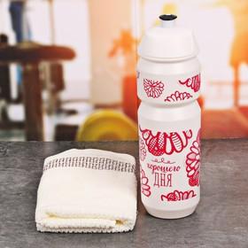 Набор «Хорошего дня»: бутылка для воды 800 мл, полотенце 30 см × 30 см, чехол