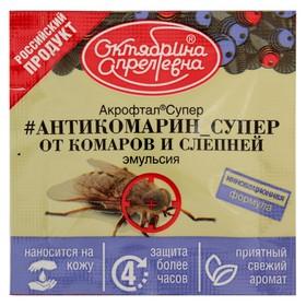 """Эмульсия от комаров и слепней """"Акрофтал Супер"""", саше-пакет , 5 мл"""