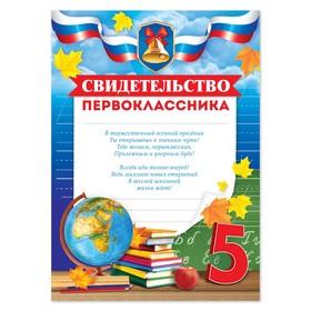 Свидетельство первоклассника, РФ символика, 148х210 мм Ош