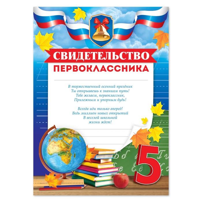 открытки и дипломы первокласснику принесённого