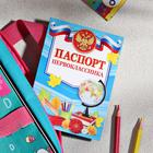 The passport of a first-grader, Russian symbolism