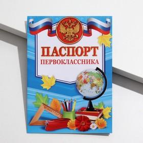 Паспорт первоклассника, РФ символика, 210х140 мм Ош