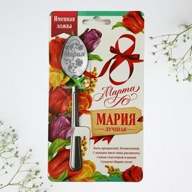 """Ложка с гравировкой именная с 8 Марта """"Мария"""""""