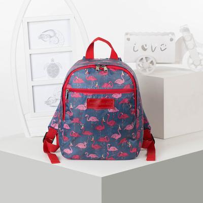 "Рюкзак ""Фламинго"", отдел на молнии, наружный карман"