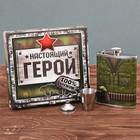 """Набор подарочный """"Охотник"""", фляжка 240 мл, стопки 2 шт., воронка"""
