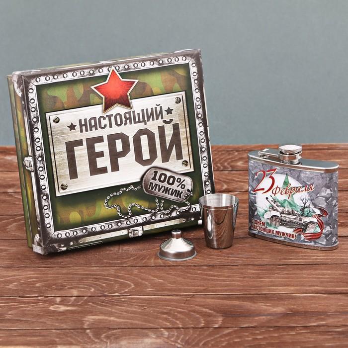 """Набор подарочный """"23 февраля"""", фляжка 150 мл, стопки 2 шт., воронка"""
