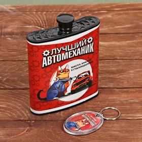 "A set of ""Best mechanic"": a flask 210 ml, keychain"