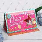 """Подсвечник бумажный с диодной свечой """"С днем рождения"""", для девочки, 5 х 9,5 см"""