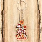 Брелок деревянный «Киров. Дымковская игрушка». Лошадка 3 x 5 см