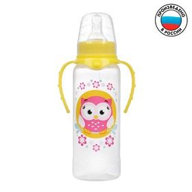 Бутылочка для кормления «Совушка Лили» детская классическая, с ручками, 250 мл, от 0 мес., цвет жёлтый Ош