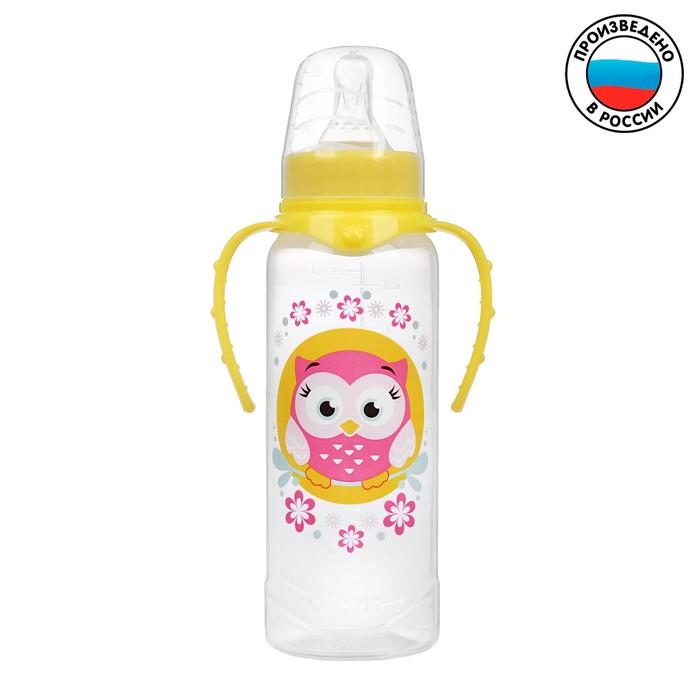Бутылочка для кормления «Совушка Лили» детская классическая, с ручками, 250 мл, от 0 мес., цвет жёлтый