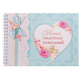 """Книга пожеланий на пружине """"Сердце"""""""