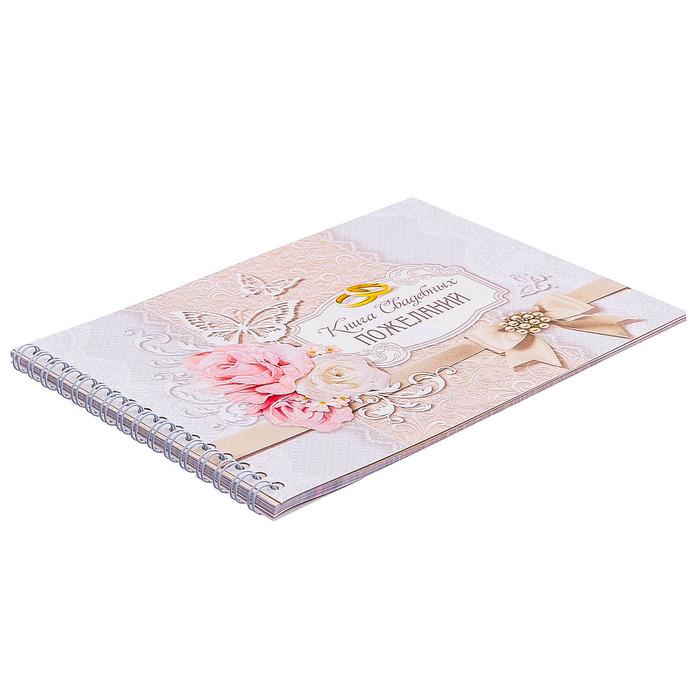 """Книга пожеланий на пружине """"Бабочки"""""""