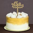 """Топпер в торт """"С Новым годом"""", звездочки, акрил золото"""