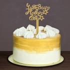 """Топпер в торт """"Чудесного Нового года"""", акрил золото"""