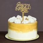 Топпер в торт «Счастья в Новом году», акрил золотой