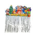 """Гирлянда-плакат с блестящим дождиком """"С Новым годом"""""""
