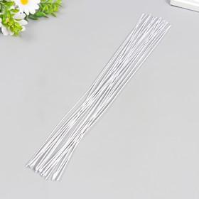 Флористическая проволока 'Белая' (набор 20 шт) 1,2 мм, 36 см Ош