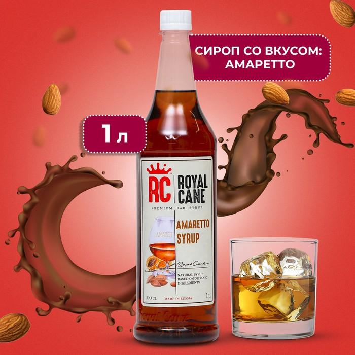 Сироп Royal Cane Амаретто, 1 л