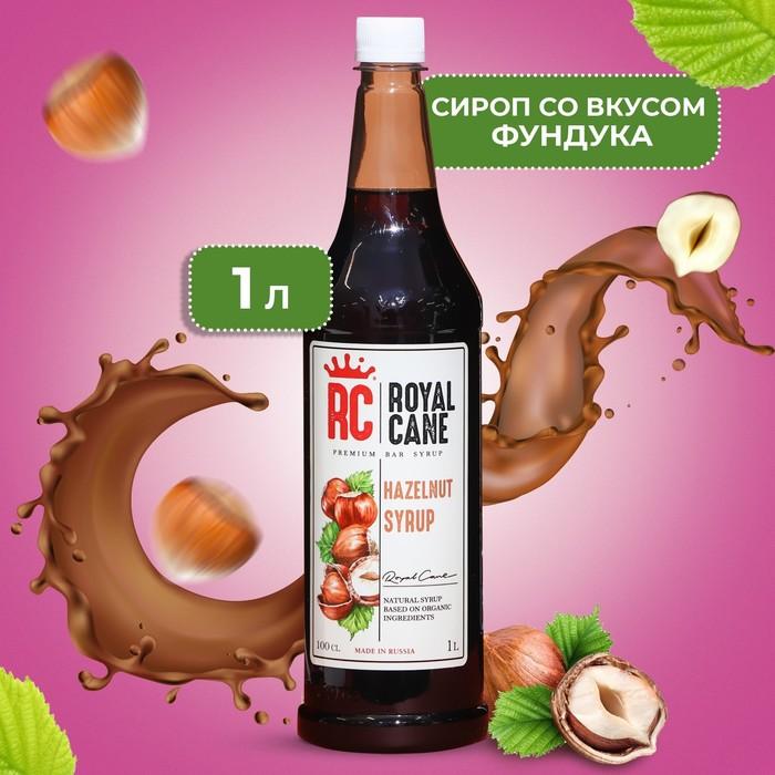Сироп Royal Cane «Лесной орех», 1 л