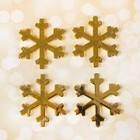 """Основа для творчества и декора """"Снежинка"""" набор 4 шт, размер 1 шт 3,4 см, цвет золотой"""