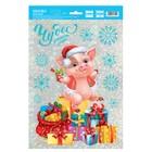 Интерьерная наклейка‒голография «Свинка с подарочками», 21 х 29,7 см