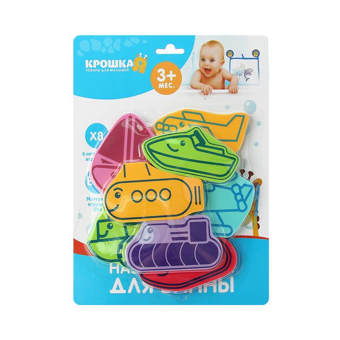 Набор игрушек для ванны «Транспорт»: фигурки-стикеры из EVA, 8 шт.